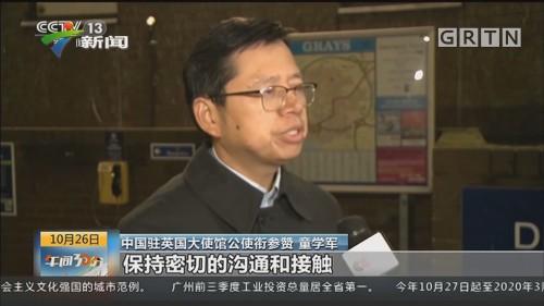 英国警方在货车内发现39具遗体:中国驻英使馆正与英国警方保持密切沟通和接触
