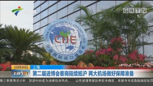 上海:第二届进博会客商陆续抵沪 两大机场做好保障准备