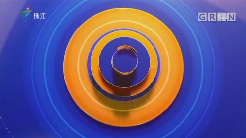 [HD][2019-10-18]今日财经:聚焦品牌建设 增强企业国际竞争力