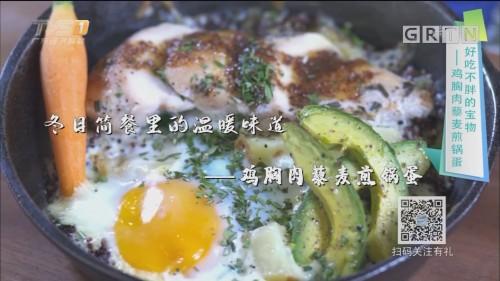 好吃不胖的宝物——鸡胸肉藜麦煎锅蛋