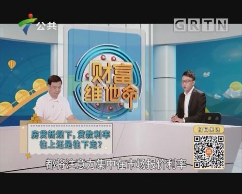 [2019-10-26]财富维他命:房贷新规下,贷款利率往上还是往下走?