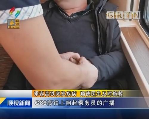 乘客高铁突发疾病 顺德医生及时施救