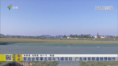 军运会军事五项与飞碟项目 广东体育频道倾情制作