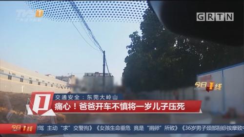 交通安全:东莞大岭山 痛心!爸爸开车不慎将一岁儿子压死