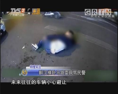 醉汉横卧马路耍疯骂民警