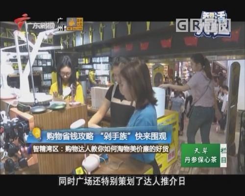"""智精湾区:购物省钱攻略""""剁手族""""快来围观"""