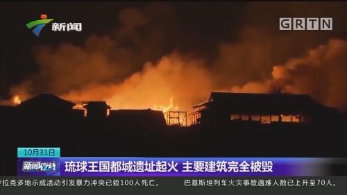 琉球王国都城遗址起火 主要建筑完全被毁