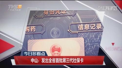 中山:发出全省首批第三代社保卡