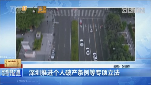 深圳推进个人破产条例等专项立法