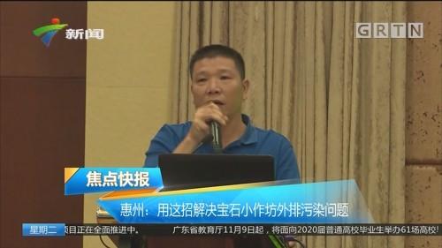 惠州:用这招解决宝石小作坊外排污染问题