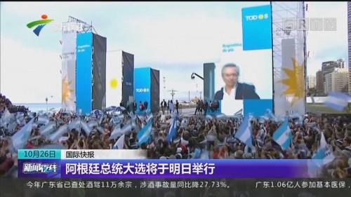 阿根廷总统大选将于明日举行