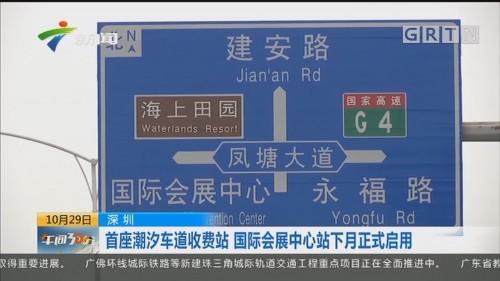 深圳 首座潮汐车道收费站 国际会展中心站下月正式启用