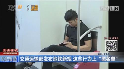 """交通运输部发布地铁新规 这些行为上""""黑名单"""""""