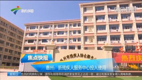 惠州:新残疾人服务中心投入使用