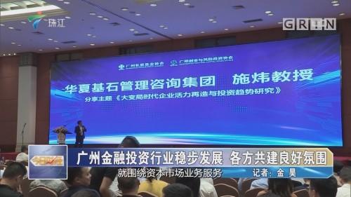 广州金融投资行业稳步发展 各方共建良好氛围