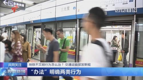 """地铁不文明行为怎么治?交通运输部发新规 """"办法""""明确两类行为"""
