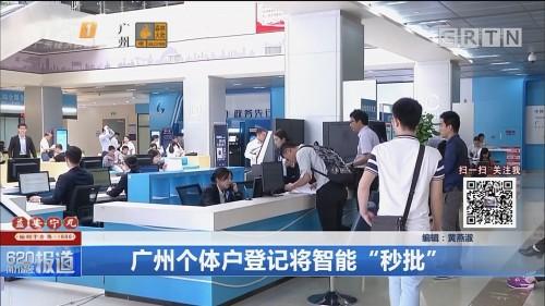 """广州个体户登记将智能""""秒批"""""""