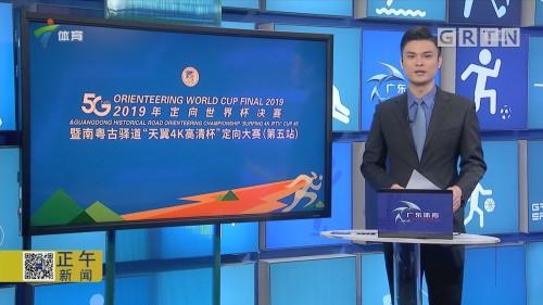 2019年定向世界杯决赛