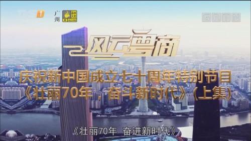 [HD][2019-10-12]风云粤商:壮丽70年 敢为人先
