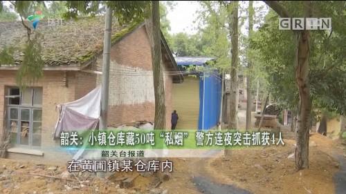 """韶关:小镇仓库藏50吨""""私烟"""" 警方连夜突击抓获4人"""
