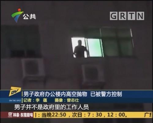(DV现场)男子政府办公楼内高空抛物 已被警方控制