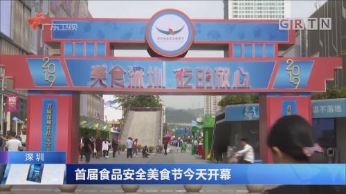 深圳:首届食品安全美食节今天开幕