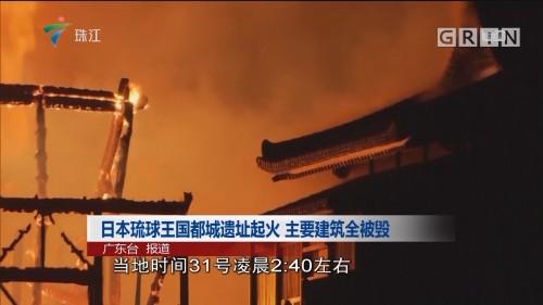 日本琉球王国都城遗址起火 主要建筑全被毁