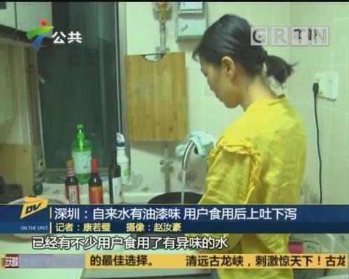 (DV现场)深圳:自来水有油漆味 用户食用后上吐下泻