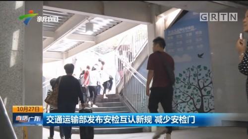 地铁到火车站需过三道安检 旅客吐槽安检重复