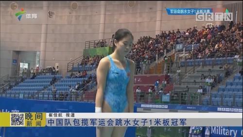 中国队包揽军运会跳水女子1米板冠军