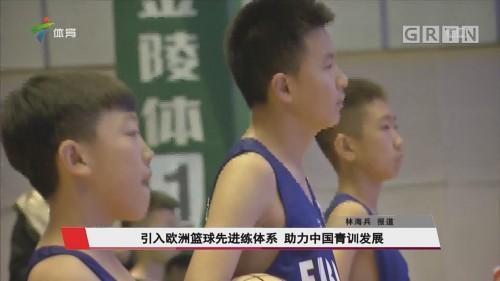 引入欧洲篮球先进练体系 助力中国青训发展