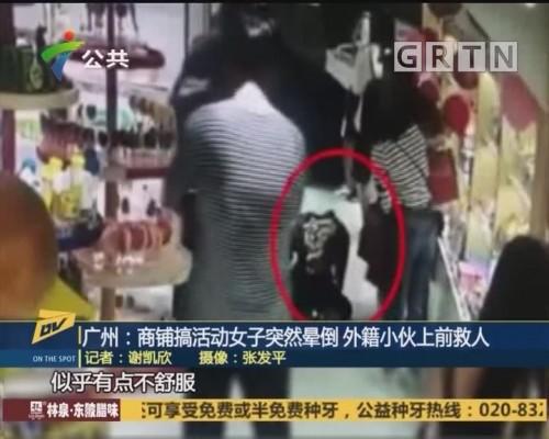 (DV现场)广州:商铺搞活动女子突然晕倒 外籍小伙上前救人