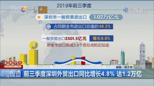 前三季度深圳外贸出口同比增长4.8% 达1.2万亿