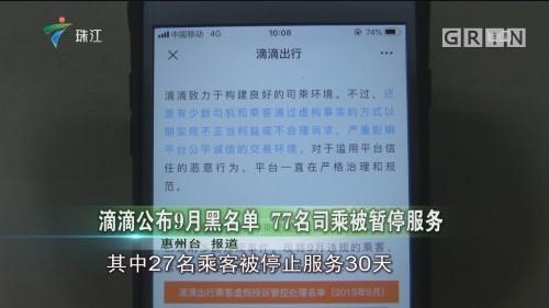 滴滴公布9月黑名单 77名司乘被暂停服务