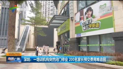 深圳:一培训机构突然闭门停业 200名家长预交费用难追回