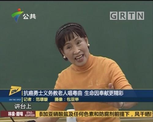 (DV现场)抗癌勇士义务教老人唱粤曲 生命因奉献更精彩