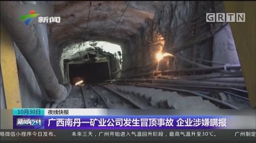 广西南丹一矿业公司发生冒顶事故 企业涉嫌瞒报
