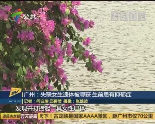 (DV现场)广州:失联女生遗体被寻获 生前患有抑郁症