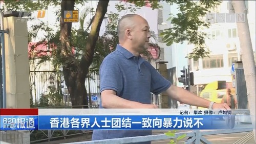 香港各界人士团结一致向暴力说不