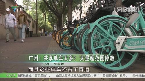 广州:共享单车太多? 大量超范围停放