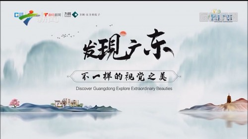 [HD][2019-10-07]发现广东:金水木雕