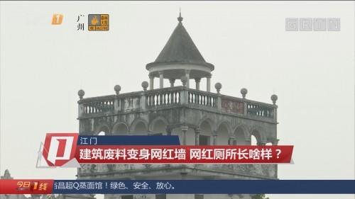 江门 建筑废料变身网红墙 网红厕所长啥样?
