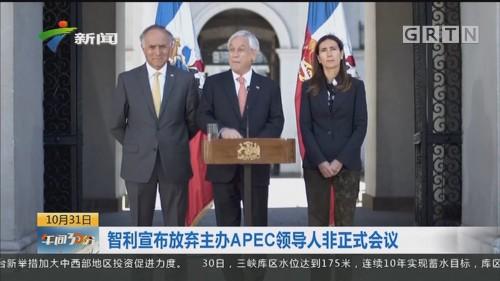 智利宣布放弃主办APEC领导人非正式会议