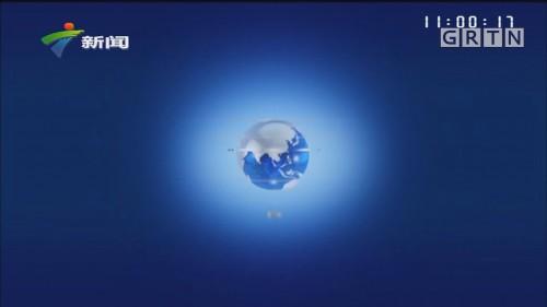 """[HD][2019-10-29]正点播报:广州 """"殡仪社""""开进居民区 选址惹争议"""
