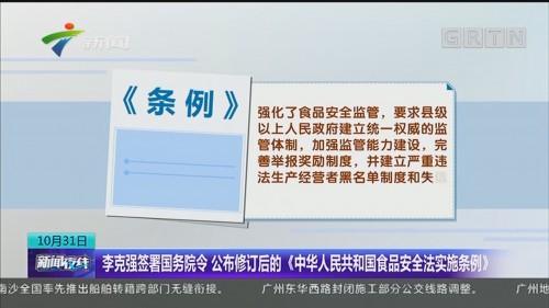 李克强签署国务院令 公布修订后的《中华人民共和国食品安全法实施条例》