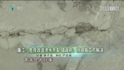 廉江:危房改造渗水开裂 镇政府:协调施工方解决