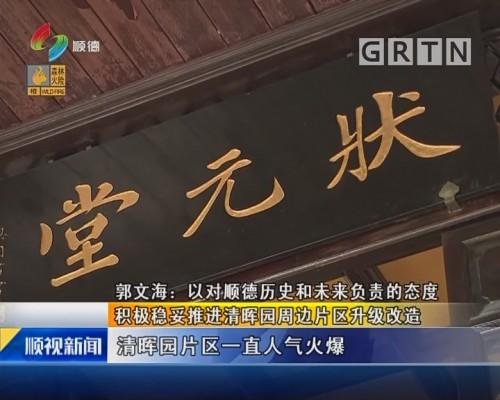 郭文海:以对顺德历史和未来负责的态度积极稳妥推进清晖园周边片区升级改造