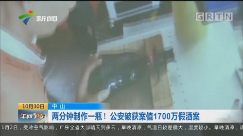 中山:两分钟制作一瓶!公安破获案值1700万假酒案