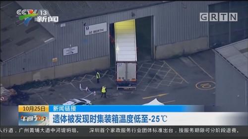 新闻链接:英国警方在货车内发现39具遗体