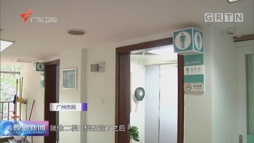 """广东启动""""公立医院厕所革命计划"""""""